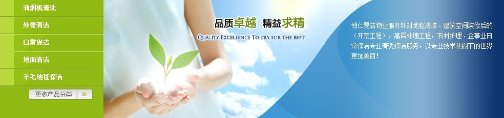 天津博仁易洁球王会如何注册公司
