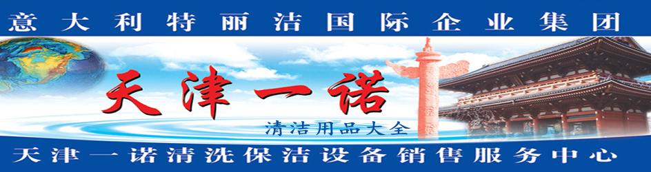 天津一诺清洗球王会如何注册公司