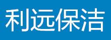 天津利远球王会如何注册公司